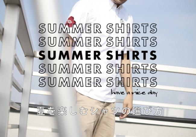 夏を楽しむシャツ特集