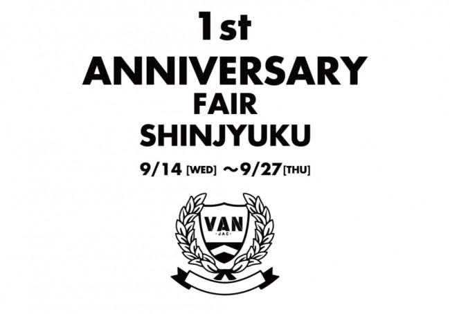 新宿1周年